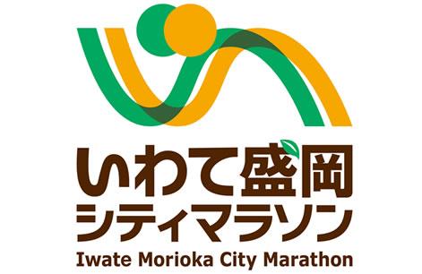 盛岡シティマラソン